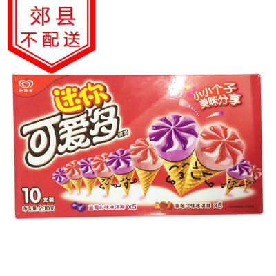 迷你可爱多 甜筒蓝莓&草莓口味冰淇淋 200g/盒
