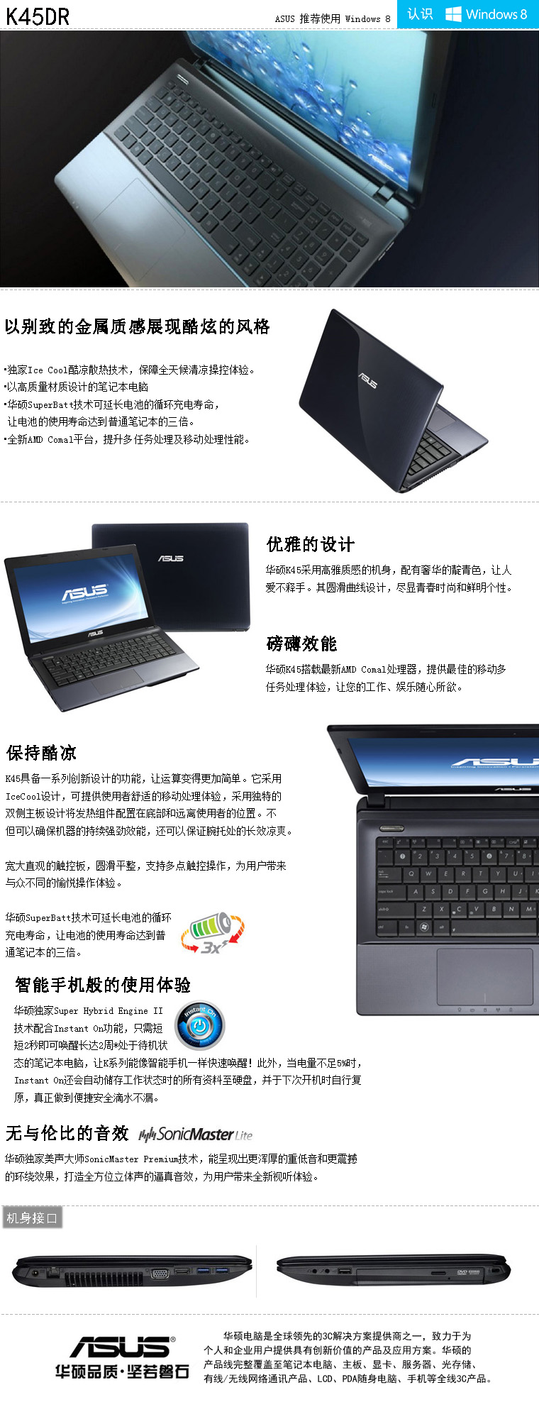 华硕(asus) k45e45dr-sl 14英寸笔记本 (a8-4500m 2g