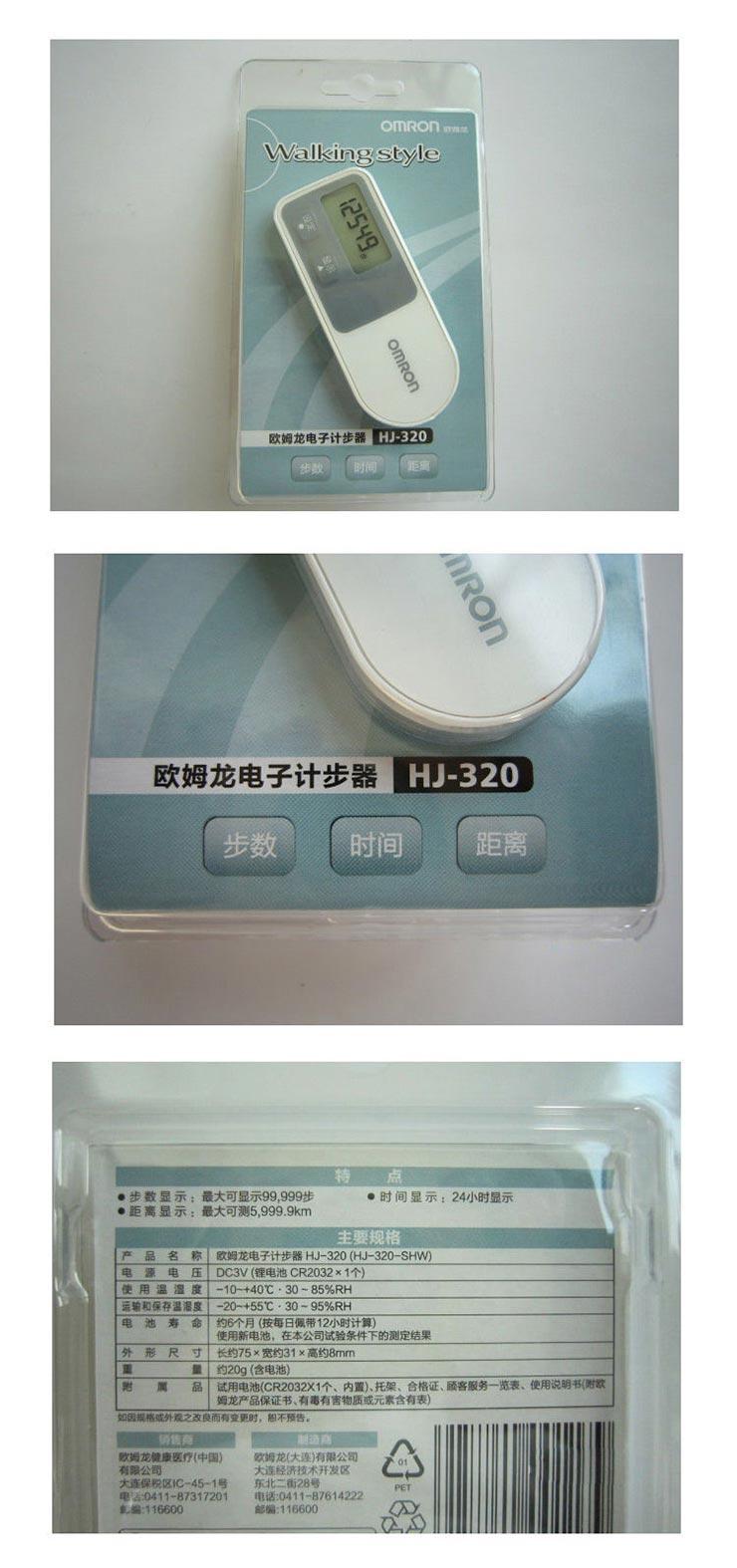 欧姆龙 计步器 hj-320【价格,正品,报价】-飞牛网
