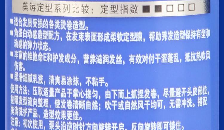 商品名称:美涛丰盈造型弹力素180g/瓶 品牌:美涛 类别:弹力素 适用