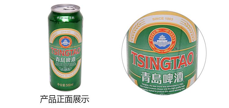 500ml*3罐/组 品牌:青岛(tsingtao) 啤酒包装:组合装 啤酒种类:黄啤