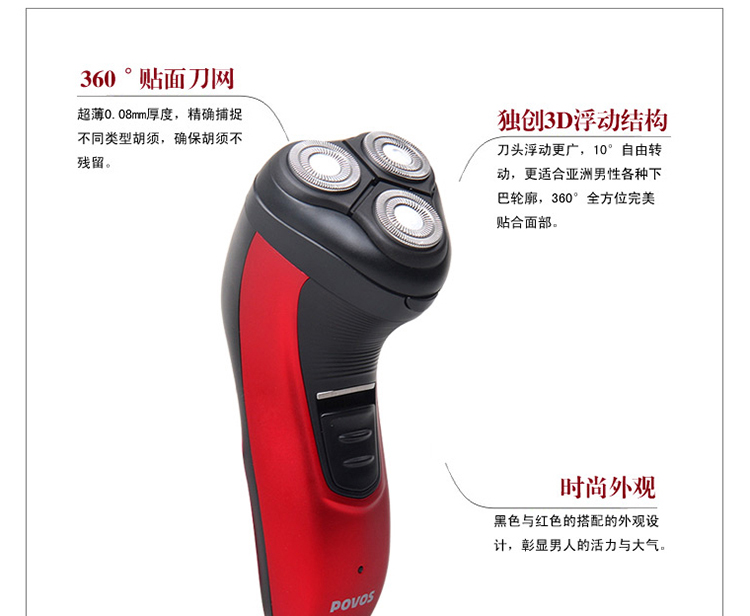 商品名称:奔腾(povos)pw930 电动旋转式充电男士剃须刀