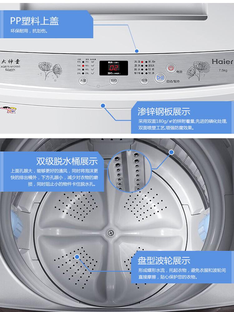 是海尔(Haier)波轮洗衣机中的产品之一,其品质受到较多顾客的好评,同时也是海尔(Haier)海尔(Haier)波轮洗衣机中的销售较好的产品之一,所属的品牌也因其良好的信誉而受到用户的喜爱,公平公正的价格也使拥有良好的口碑。每一个呈现在顾客面前平凡的都拥有一个不平凡的故事。细节决定成败,飞牛网提供的价格、报价、图片等信息,使顾客对有更多更具体的了解。