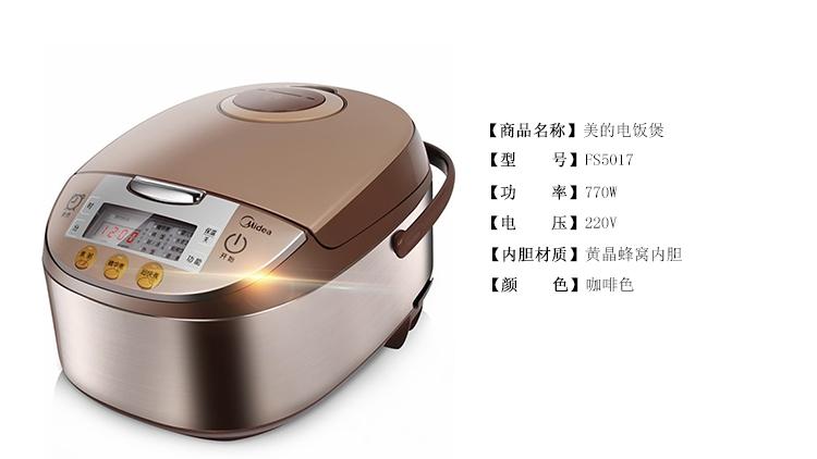 美的(midea) 立体加热5l智能电饭煲 fs5017