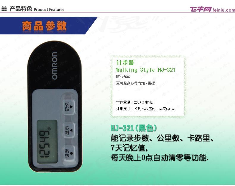 欧姆龙 电子计步器 hj-321【价格,正品,报价】-飞牛网