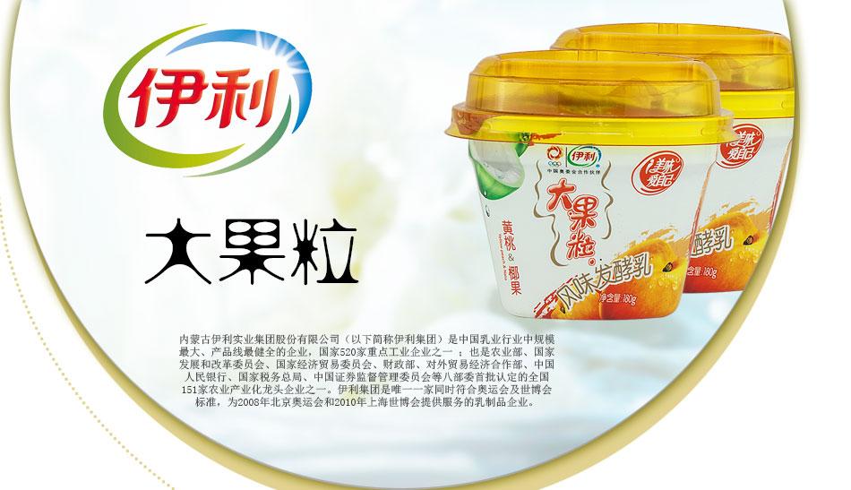 伊利 大果粒酸牛奶 黄桃 椰果 180g 杯图片