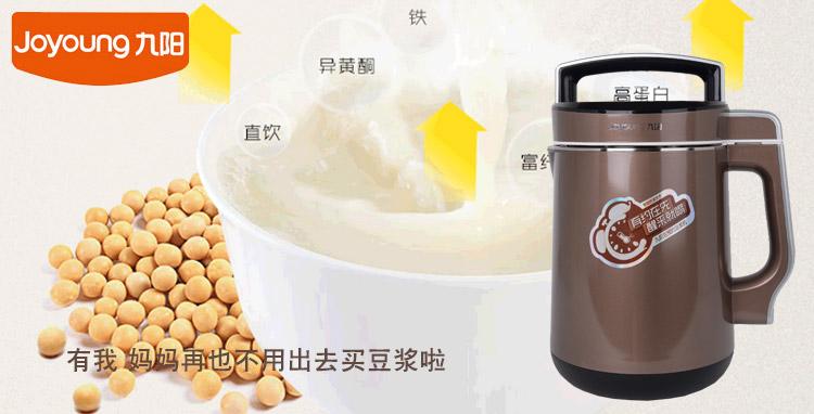 九阳豆浆机dj15b-d89sg