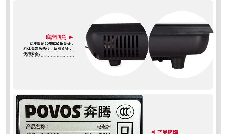 povos/奔腾 pib11(ch2196)电磁炉/灶省电防水 正品家用火锅送汤锅