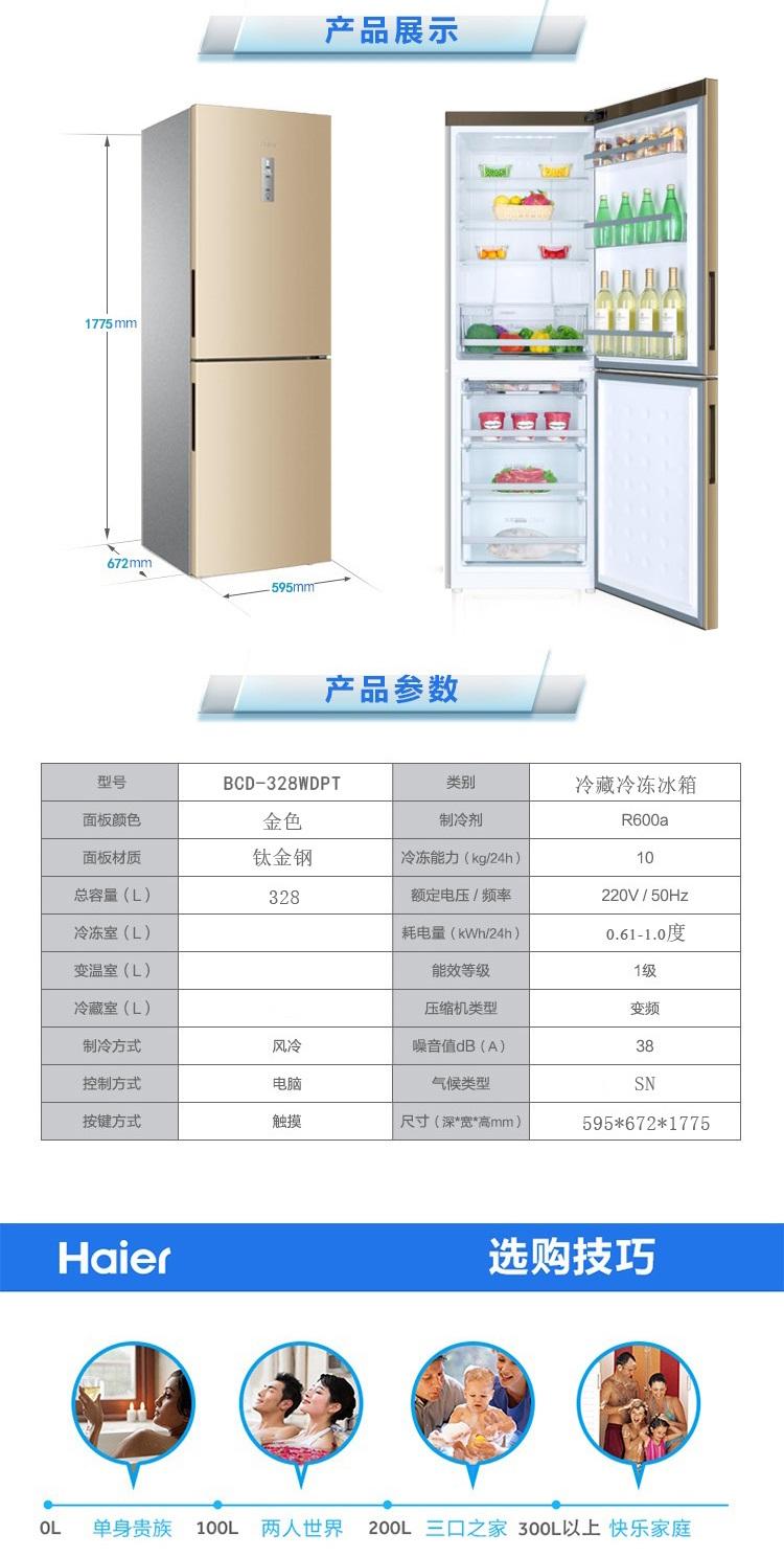 海尔(haier) bcd-328wdpt 328升 双门 冰箱 品牌:海尔(haier) 能效