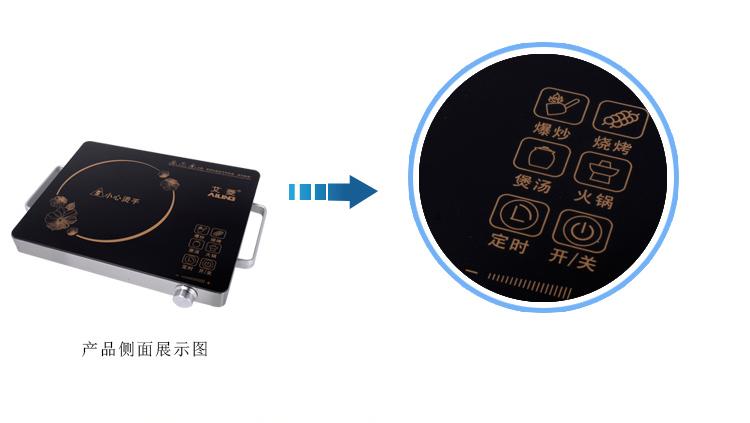 品牌:艾菱 电磁炉类别:电陶炉 电磁炉操作方式:触摸式 电磁炉面板材