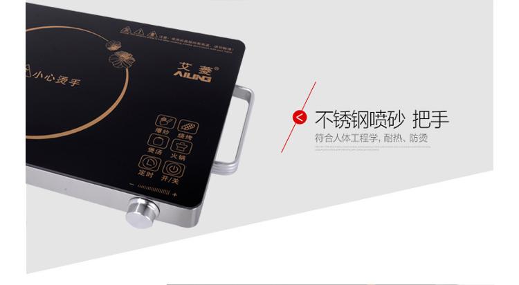 品牌:艾菱 电磁炉类别:电陶炉 电磁炉操作方式:触摸式 电磁炉面板材质