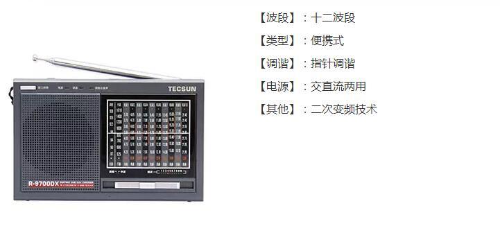 精选4片集成电路,优质场效应管等器件,组成了性能优异的收音机电路